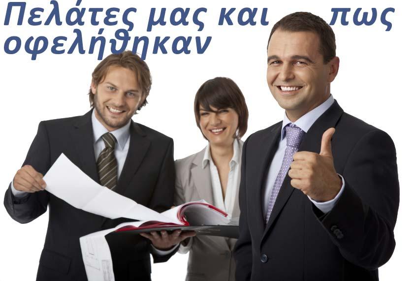 Πελάτες και οφέλη